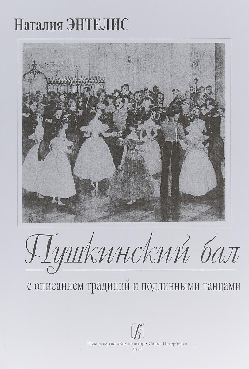 Наталия Энтелис Пушкинский бал с описанием традиций и подлинными танцами наталия чернякова ценностное содержание истины