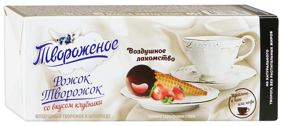 Твороженое Рожок-Творожок сырок глазированный со вкусом Клубники 23%, 40 г шебекинские витой рожок 450 г