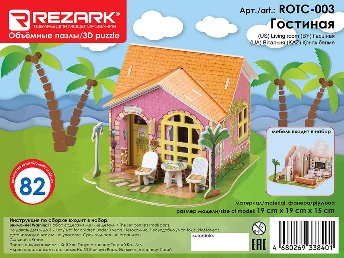 Rezark 3D Пазл Гостиная Жилой дом