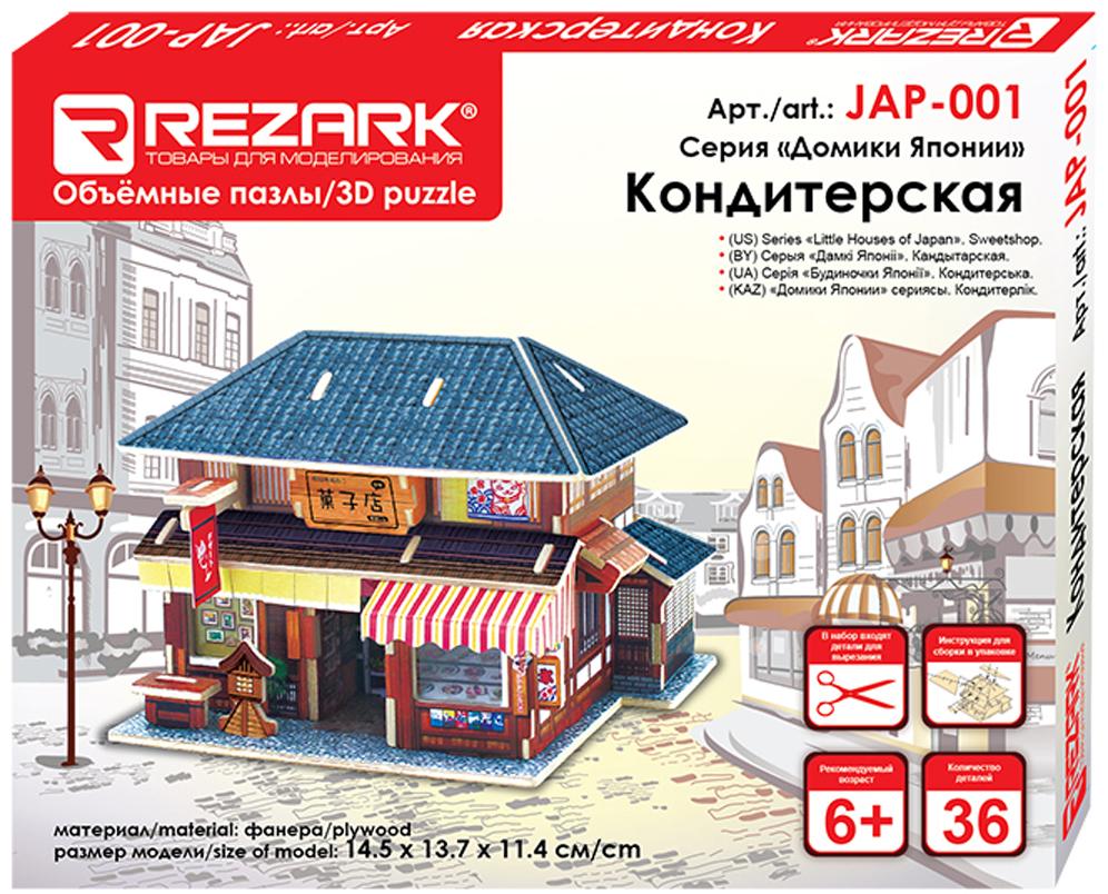 Rezark Модель для сборки Домики Японии Кондитерская