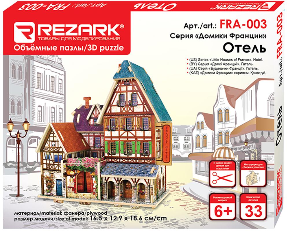 Rezark Модель для сборки Домики Франции Отель