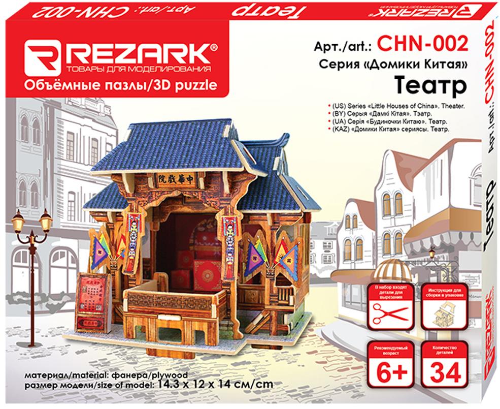 Rezark Модель для сборки Домики Китая Театр
