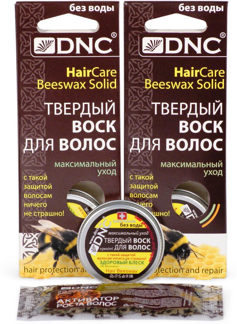 DNC, Твердый воск для волос, 2 шт х 15 мл + ПОДАРОК Активатор роста волос, 15 мл воск твердый для волос здоровый блеск dnc 15 мл