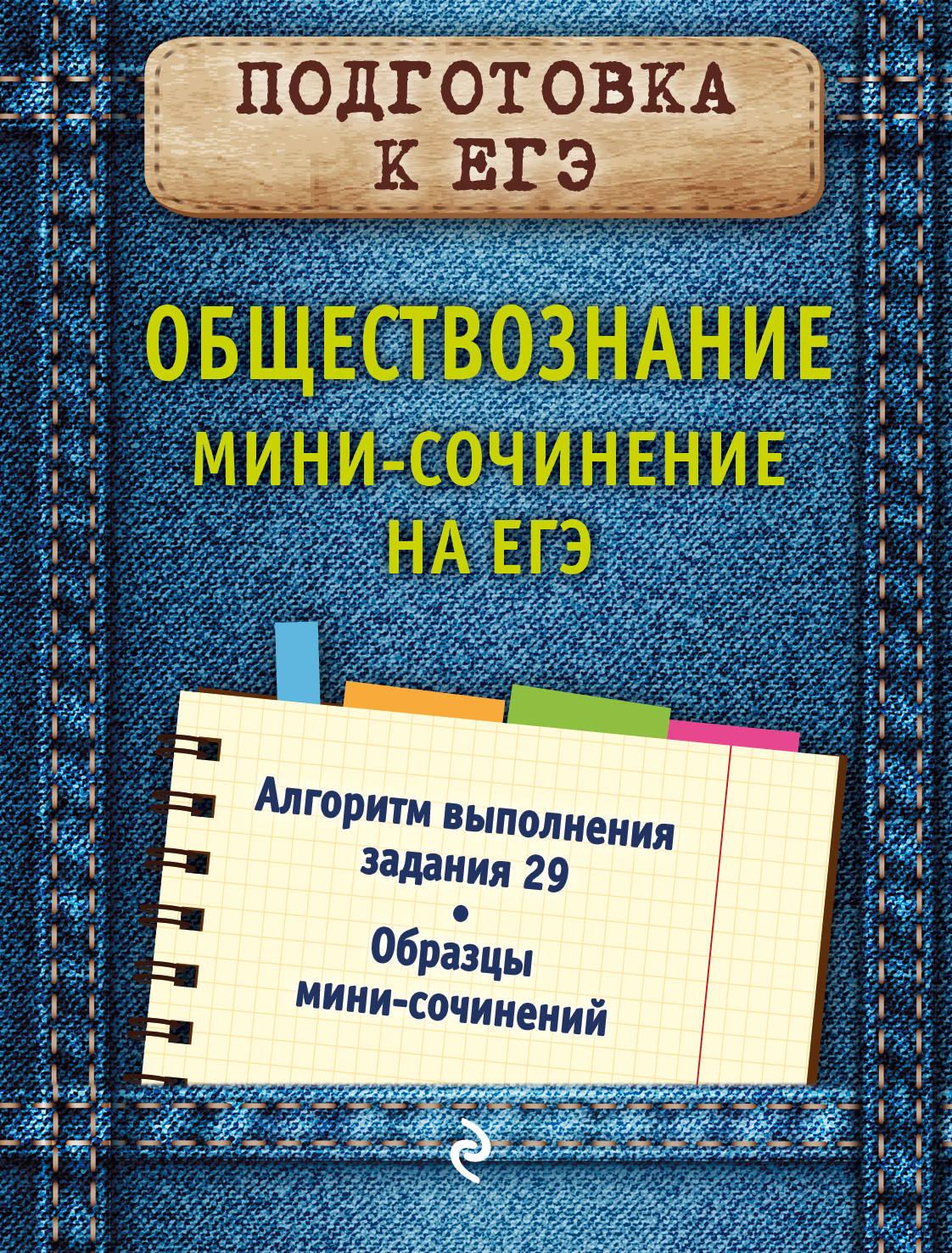 О. В. Кишенкова Обществознание. Мини-сочинение на ЕГЭ