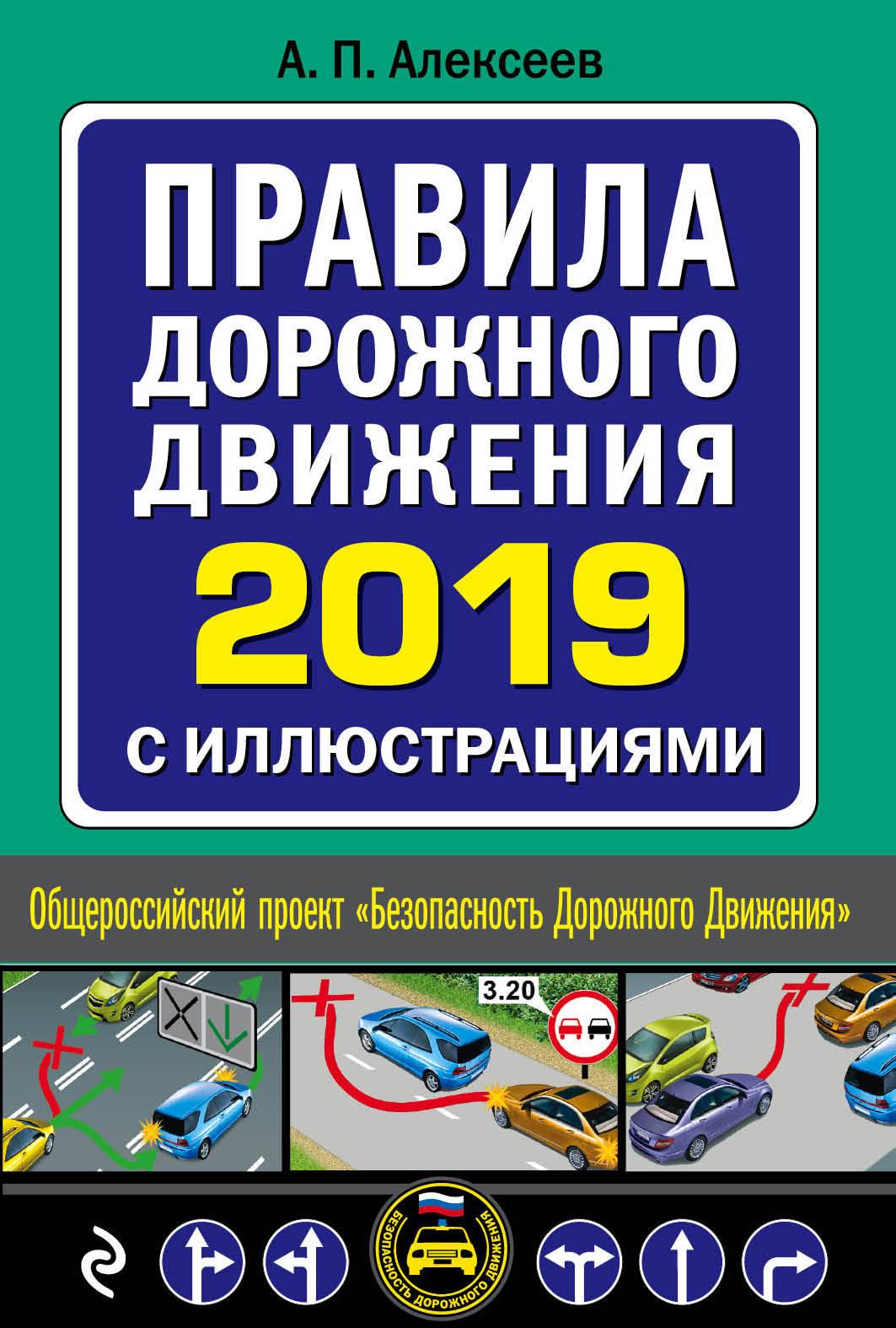 Алексеев А. П. Правила дорожного движения 2019 с иллюстрациями