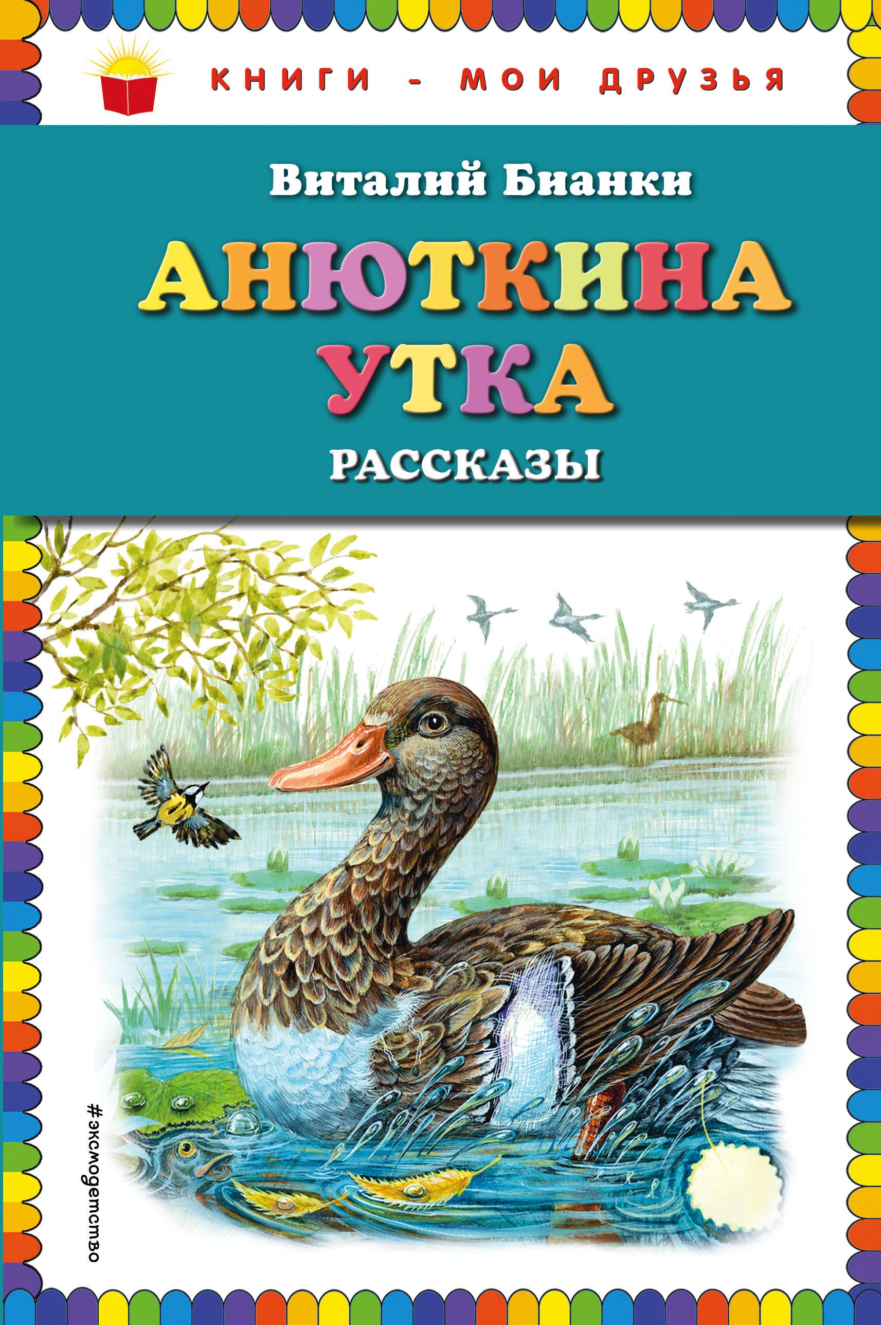 Бианки Виталий Валентинович Анюткина утка. Рассказы