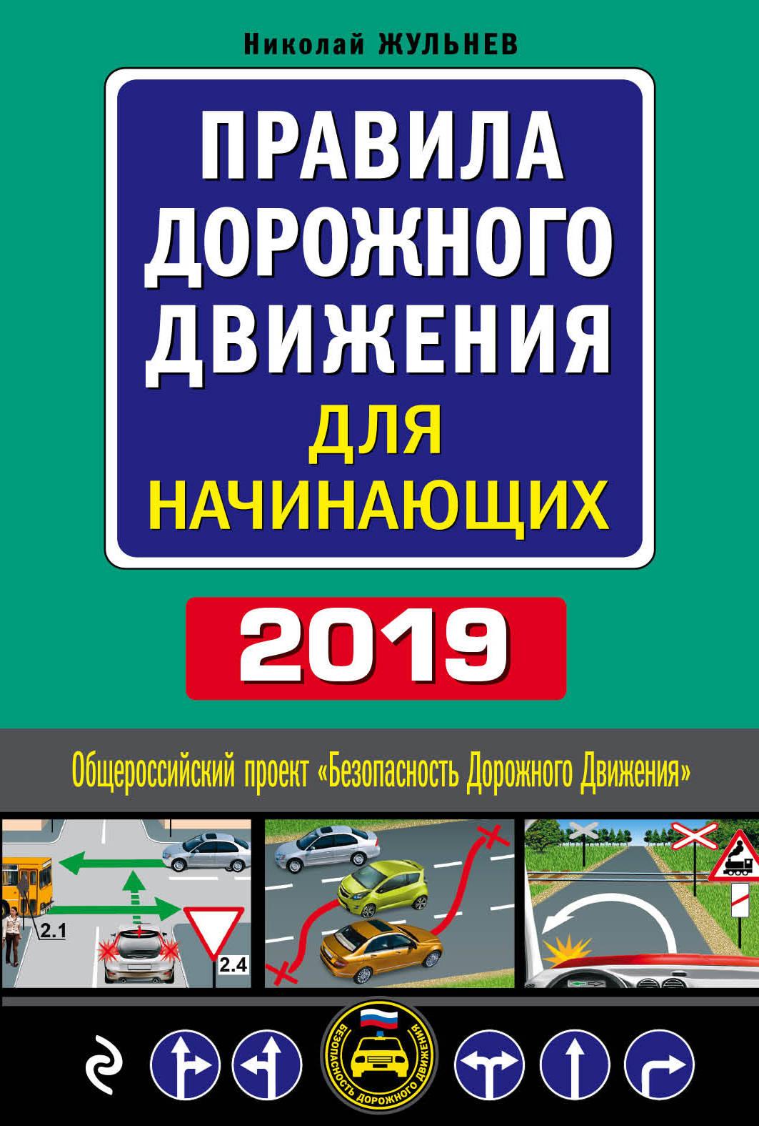 Николай Жульнев Правила дорожного движения для начинающих