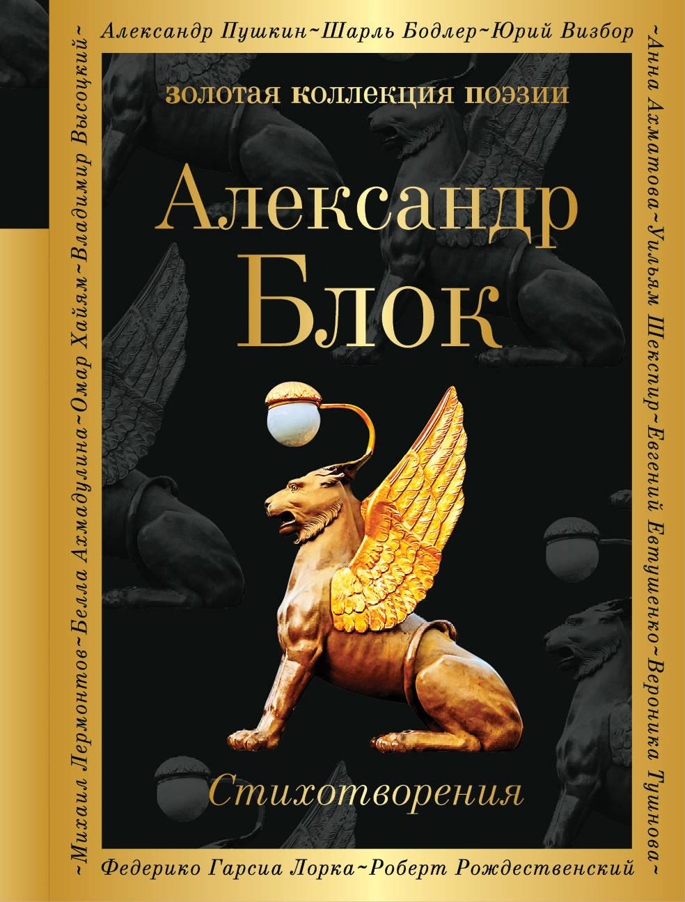 Александр Блок Александр Блок. Стихотворения долгополов л к александр блок