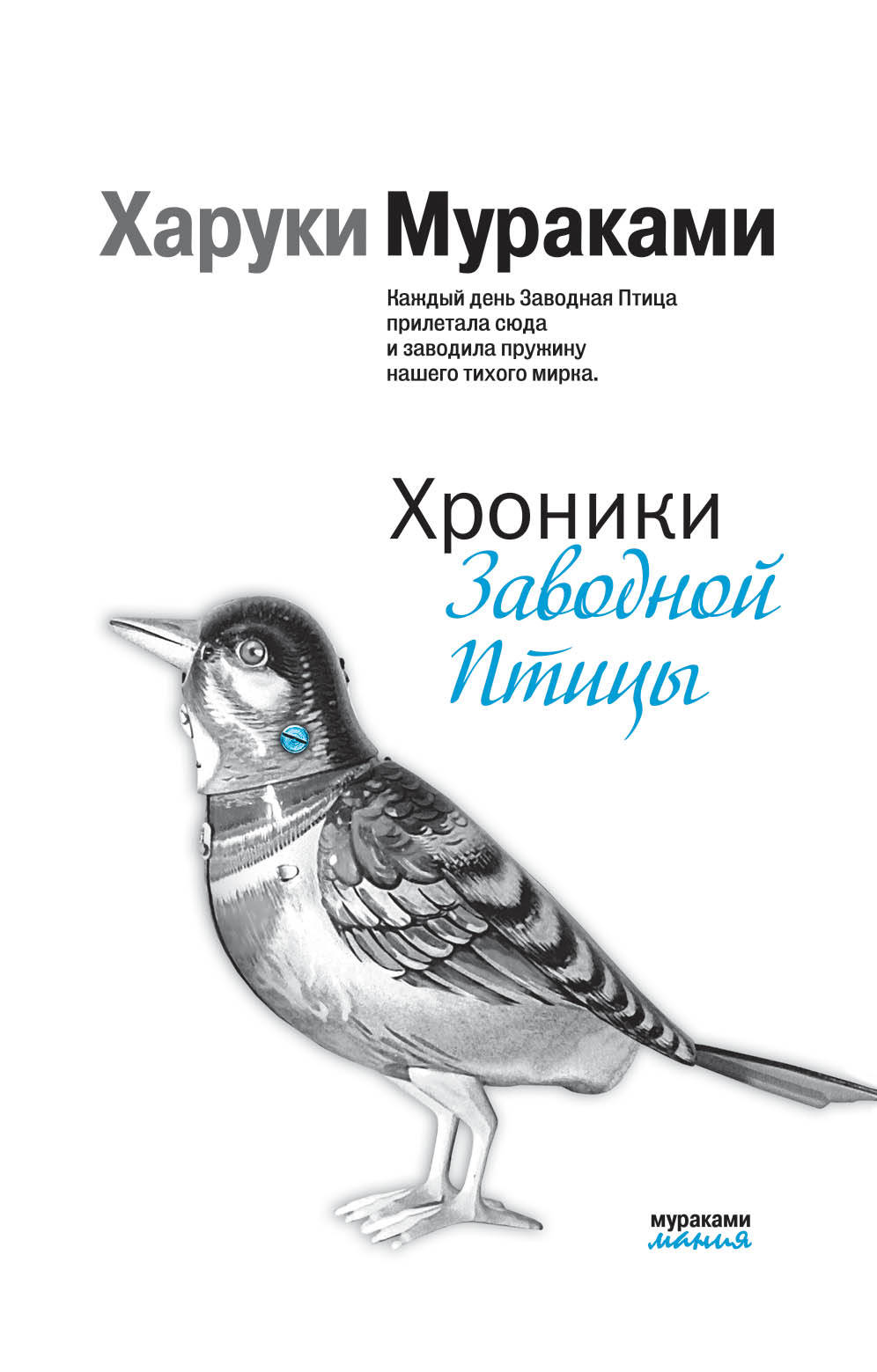 Мураками Харуки Хроники Заводной Птицы