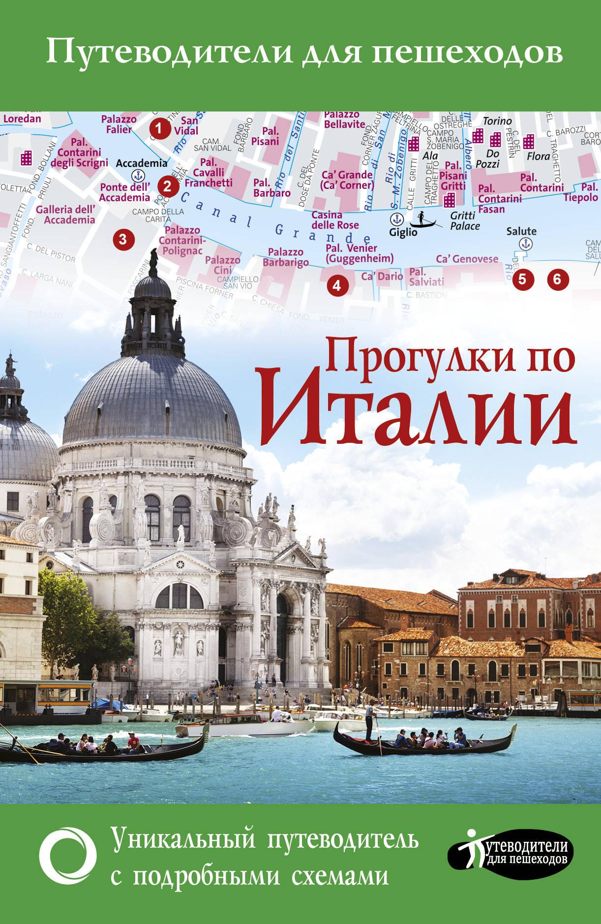 Прогулки по Италии лев арье италия рим флоренция венеция милан неаполь палермо путеводитель