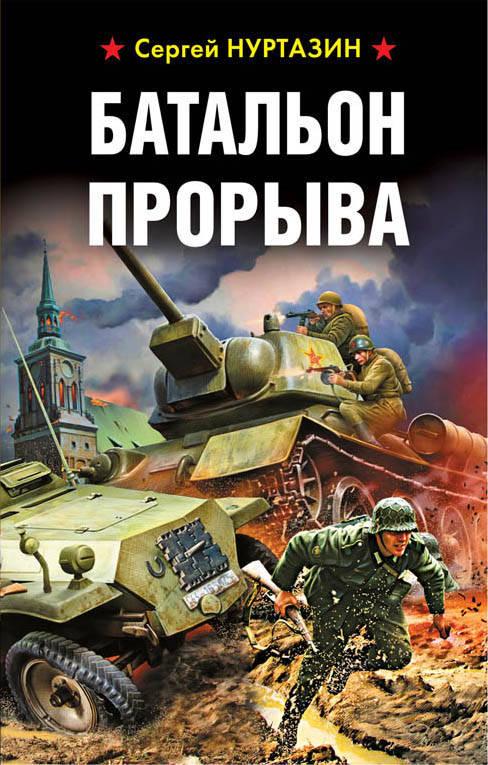 Нуртазин Сергей Викторович Батальон прорыва