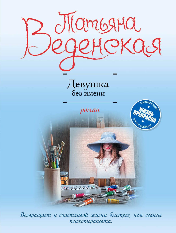 Веденская Татьяна Девушка без имени