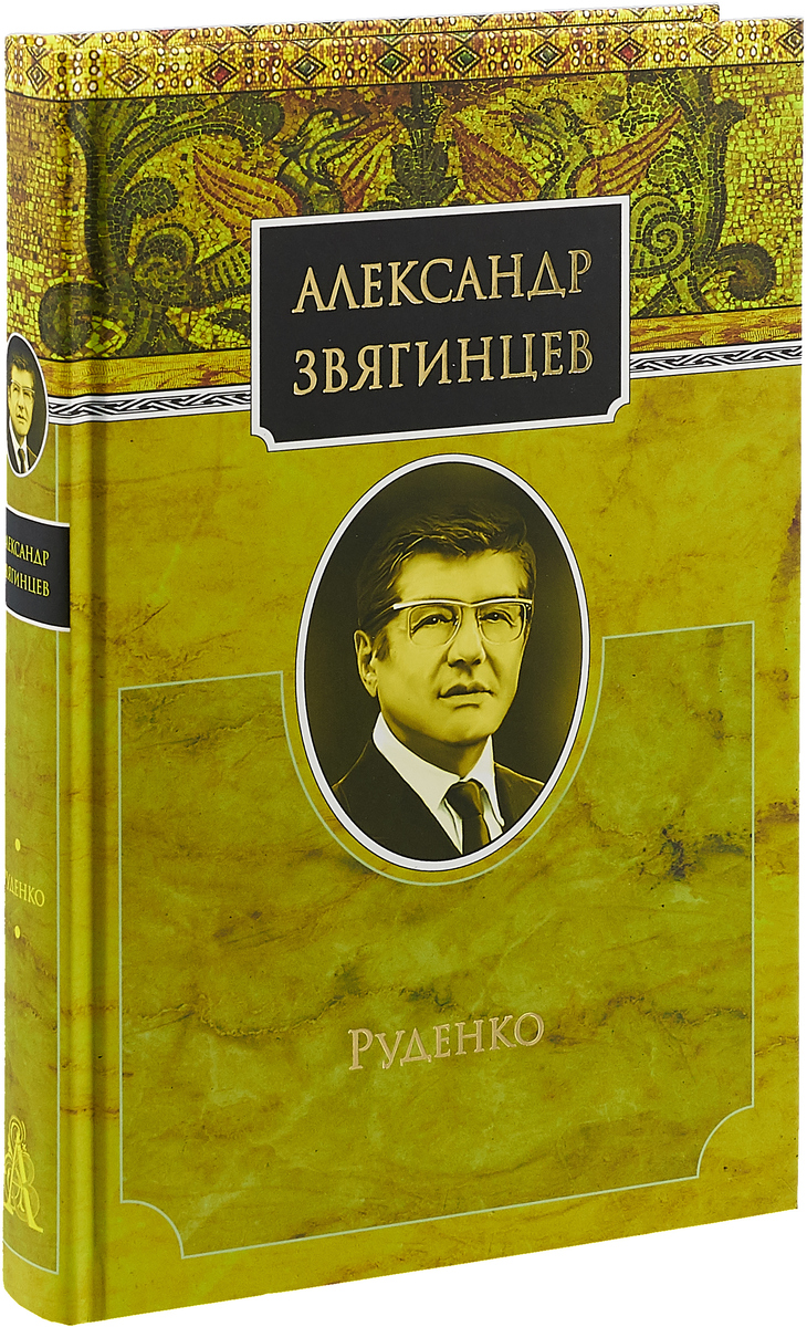 А. Г. Звягинцев Руденко руденко