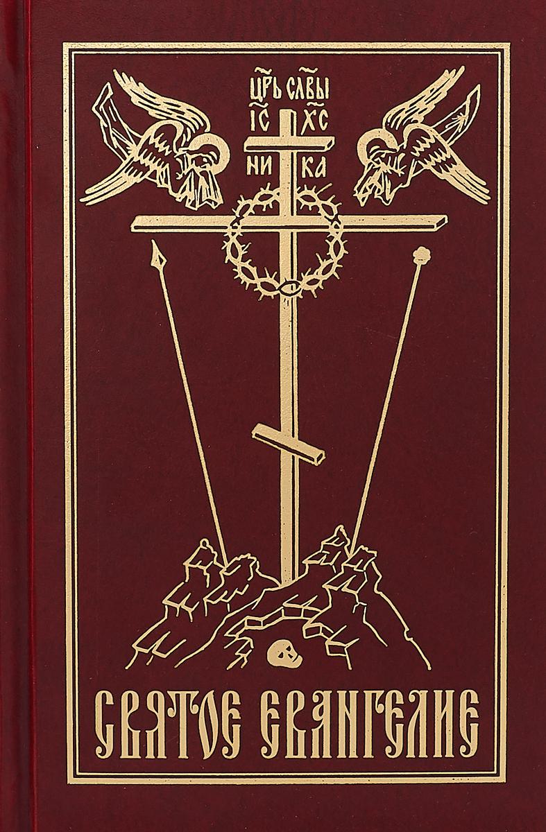 Святое Евангелие на русском языке ISBN: 978-5-7533-1444-4 цена