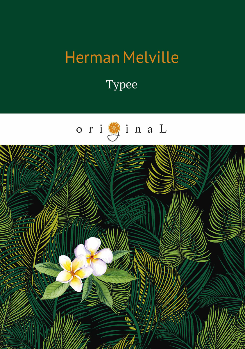 Herman Melville Typee railroads and the american people