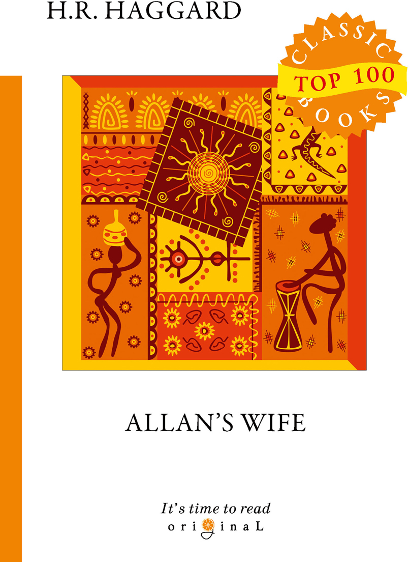 Haggard H.R. Allan's Wife ISBN: 978-5-521-07603-1 the lost wife