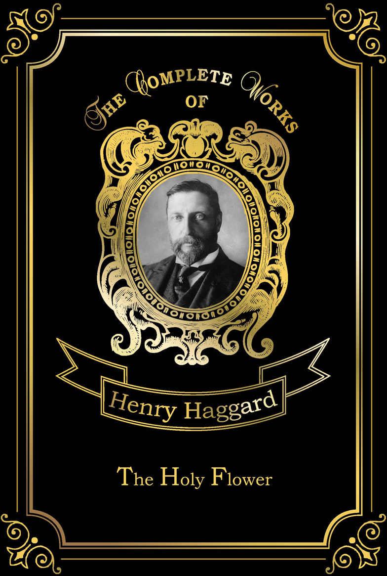Haggard H.R. The Holy Flower ISBN: 978-5-521-07723-6 roy neuberger r the passionate collector eighty years in the world of art
