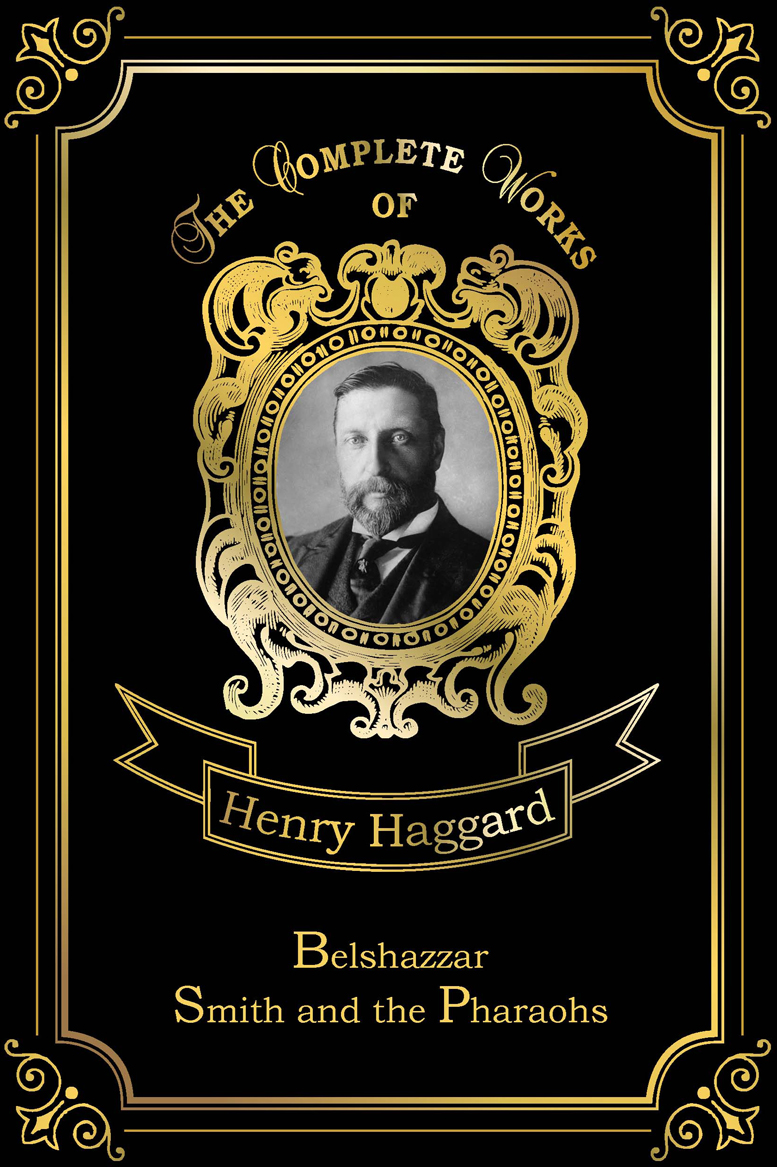 Henry Haggard Belshazzar & Smith and the Pharaohs kirill leonidov the reflection a collection of novels