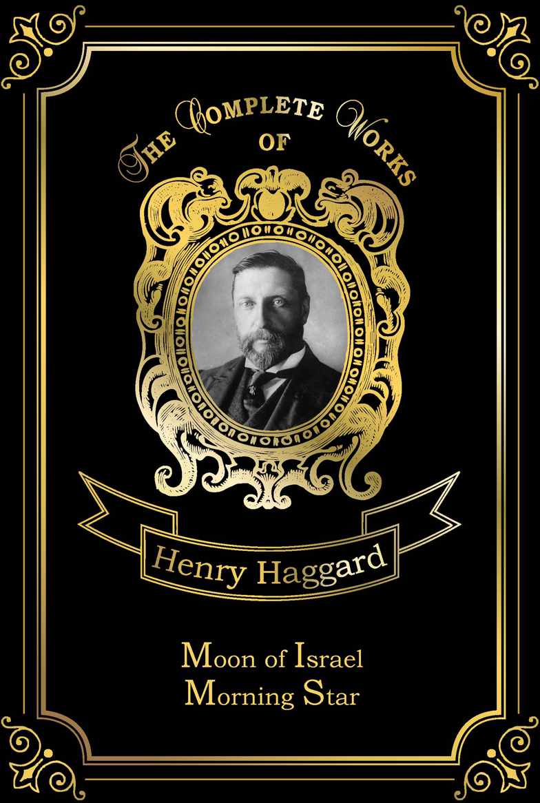 Haggard H.R. Moon of Israel & Morning Star verne j from the earth to the moon and round the moon isbn 9785521057641