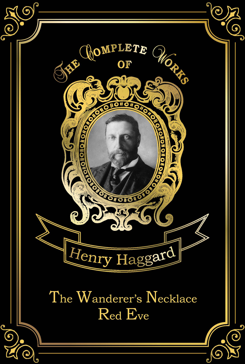 Haggard H.R. The Wanderer's Necklace & Red Eve h rider haggard the wanderer's necklace