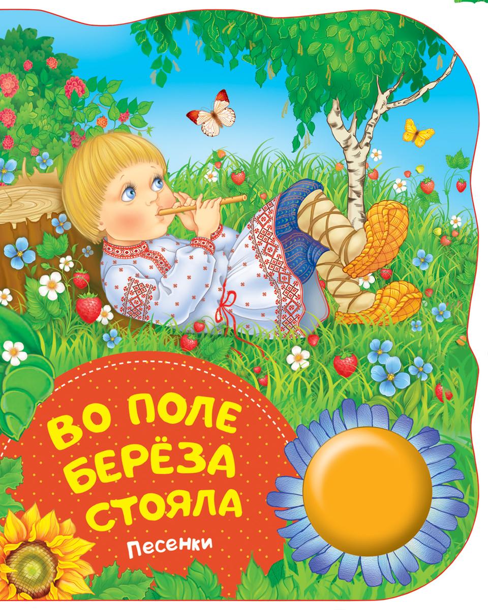 Н. И. Котятова Во поле береза стояла. Песенки