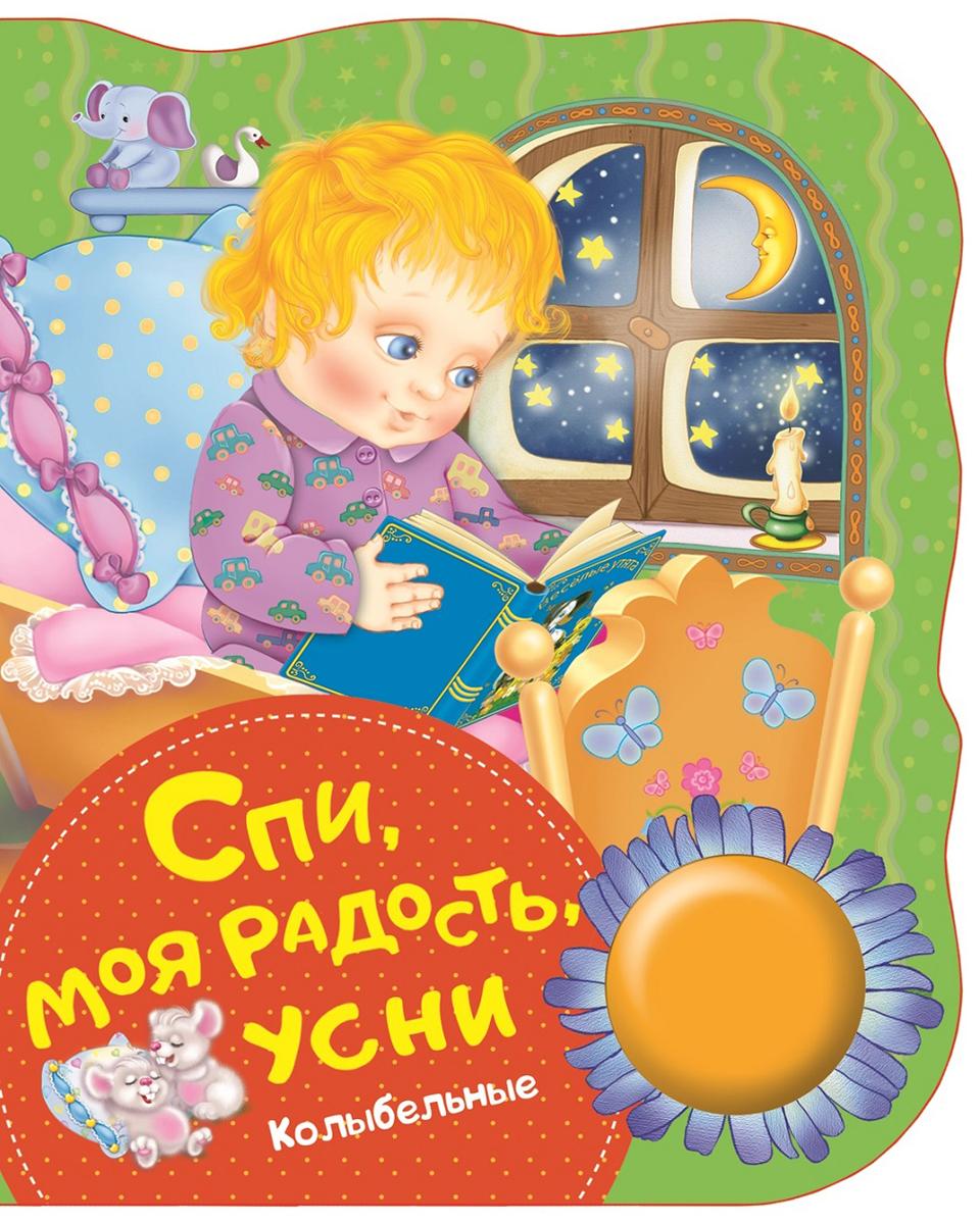 Н. И. Котятова Спи, моя радость, усни. Колыбельные