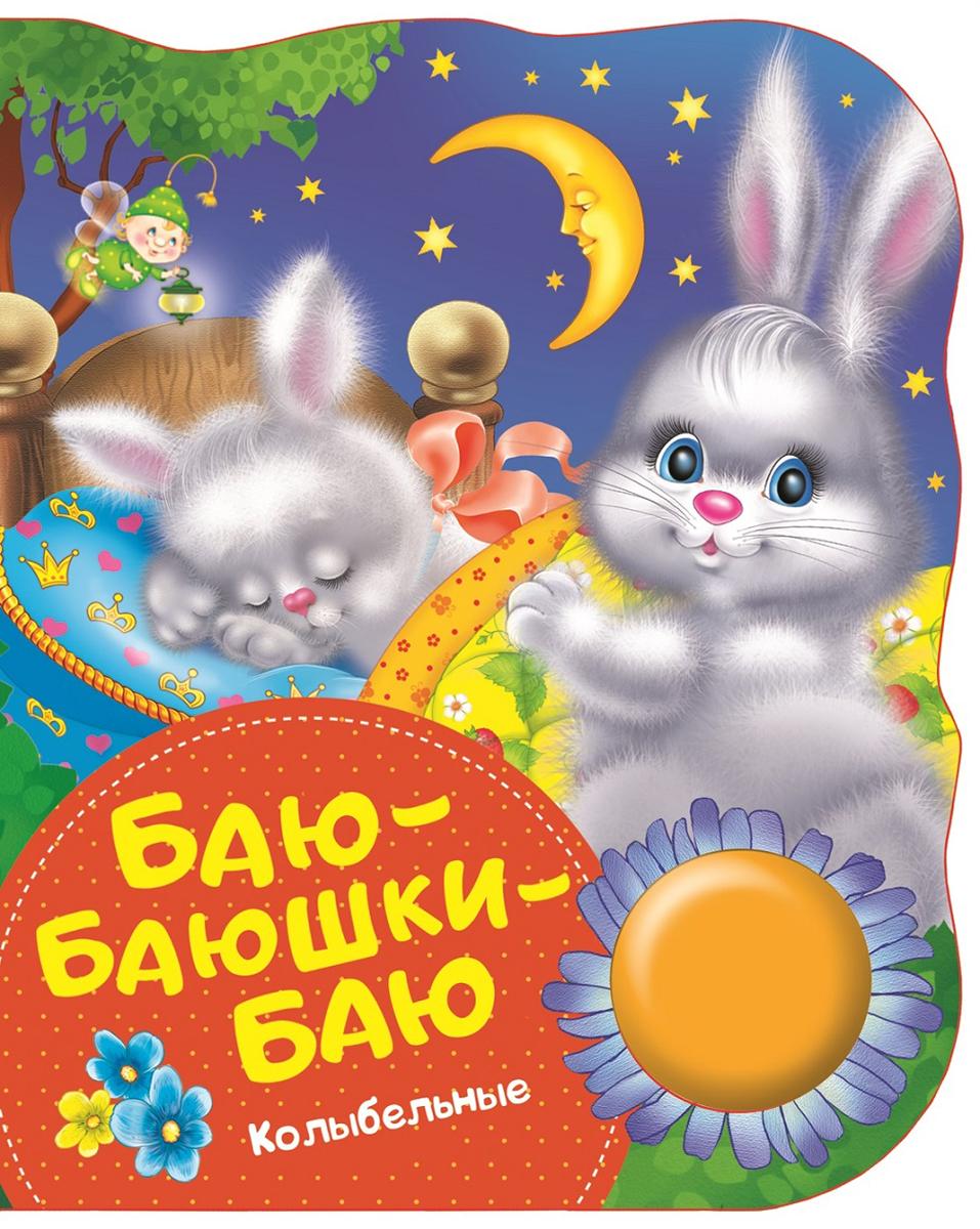 Н. И. Котятова Баю-баюшки-баю. Колыбельные баюшки баю