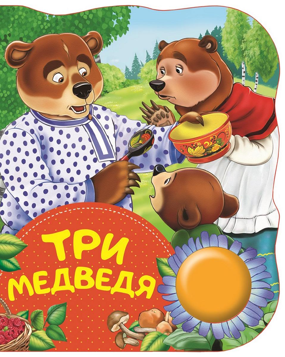 три медведя знакомство со сказкой