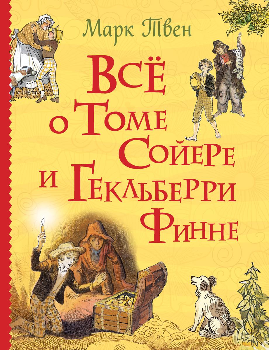 Марк Твен Все о Томе Сойере и Гекльберри Финне серия сага о конане тома 11 20 том 16 и 17 не издавались комплект из 8 книг