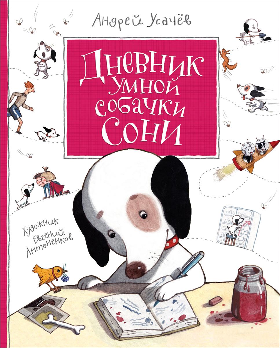 Андрей Усачев Дневник умной собачки Сони обучающие книги росмэн книга азбука умной собачки сони усачев а