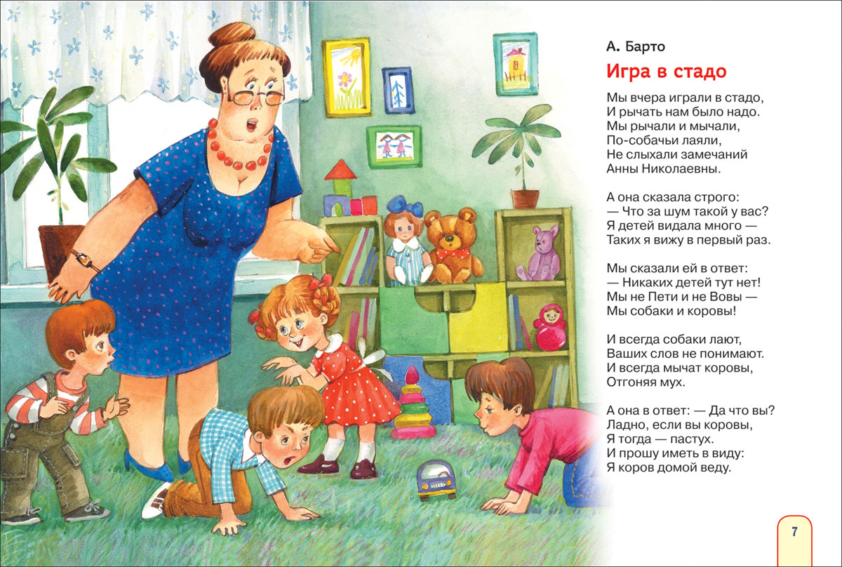 Стихи про детский сад в картинках