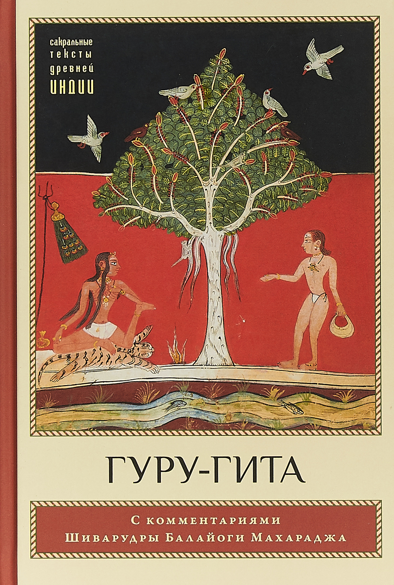 Гуру-гита с комментариями Шиварудры Балайоги