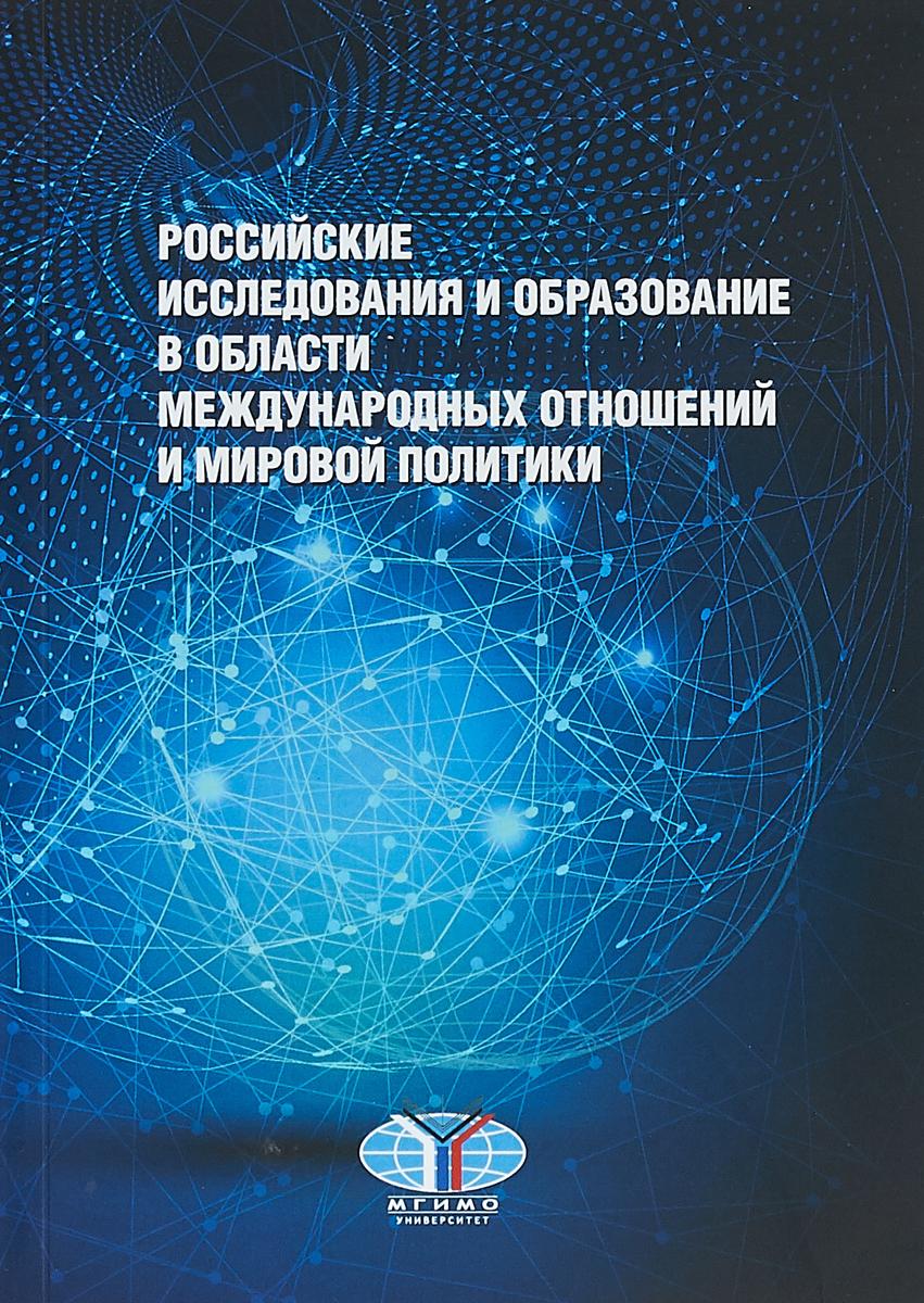 Zakazat.ru Российские исследования и образование в области международных отношений и мировой политики. М. М. Лебедева