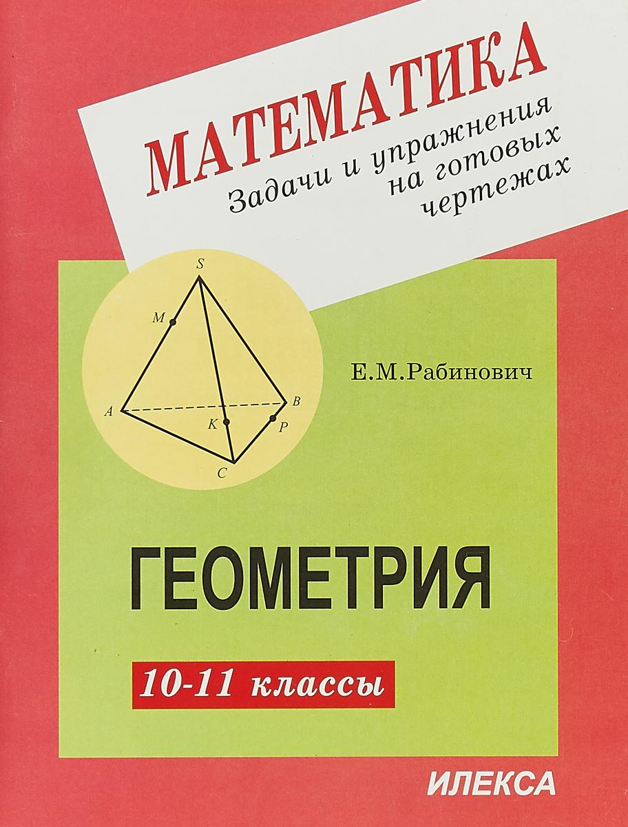 Геометрия. 10-11 классы. Задачи и упражнения на готовых чертежах.