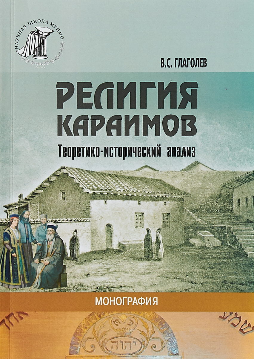 Религия караимов. Теоретико-исторический анализ. В. С. Глаголев
