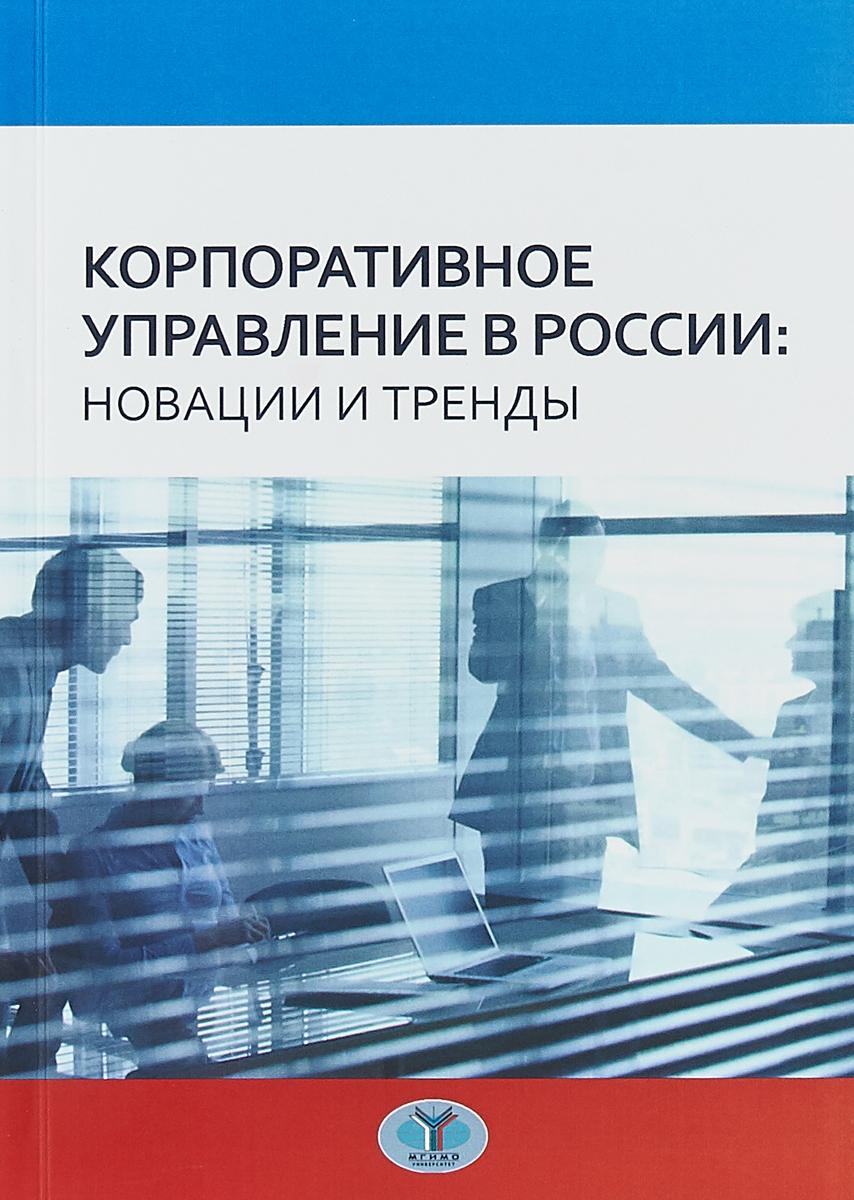 А. Г. Дементьева, В. Д. Миловидов Корпоративное управление в России. Новации и тренды обувь 2015 тренды