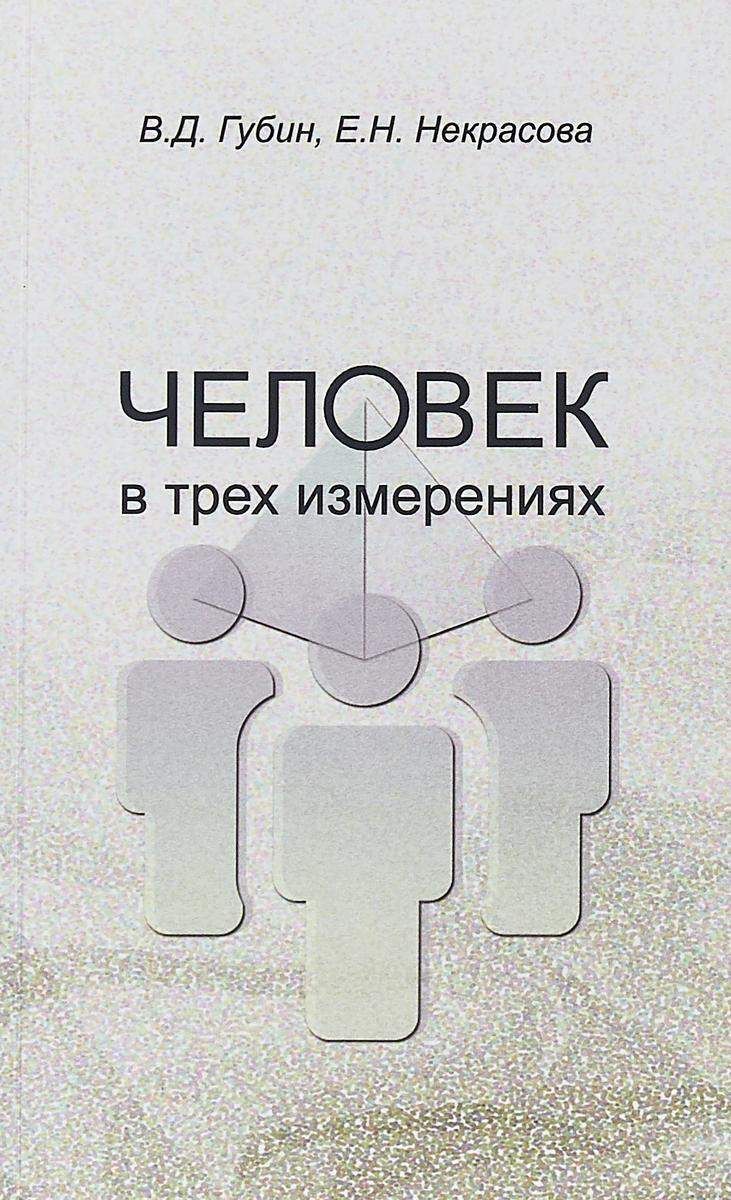 В. Д. Губин, Е. Н. Некрасова Человек в трех измерениях ISBN: 978-5-7281-2042-1