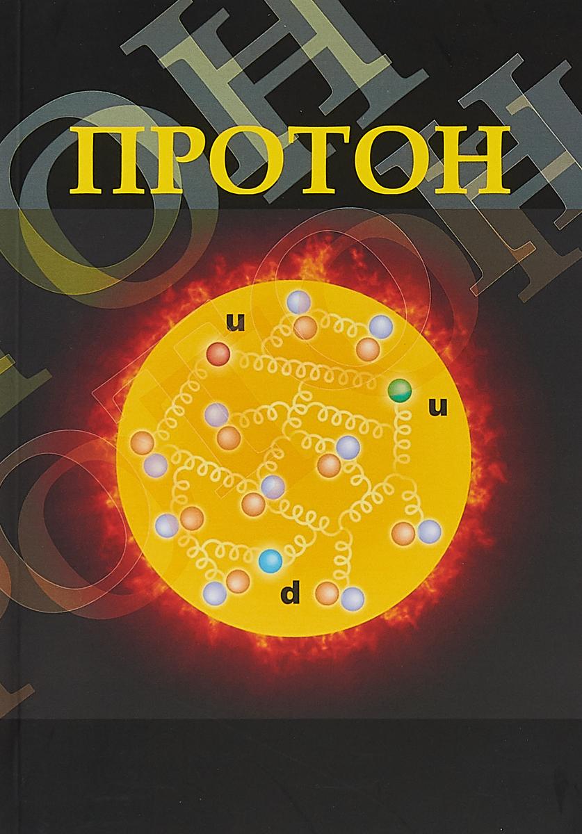 Протон. Учебное пособие. Б.С.Ишханов