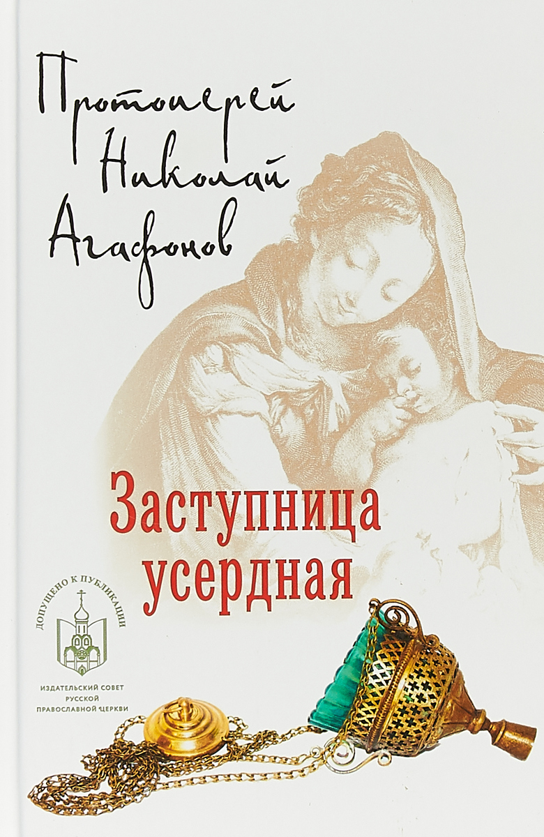 Протоиерей Николай Агафонов Заступница усердная агафонов н заступница усердная