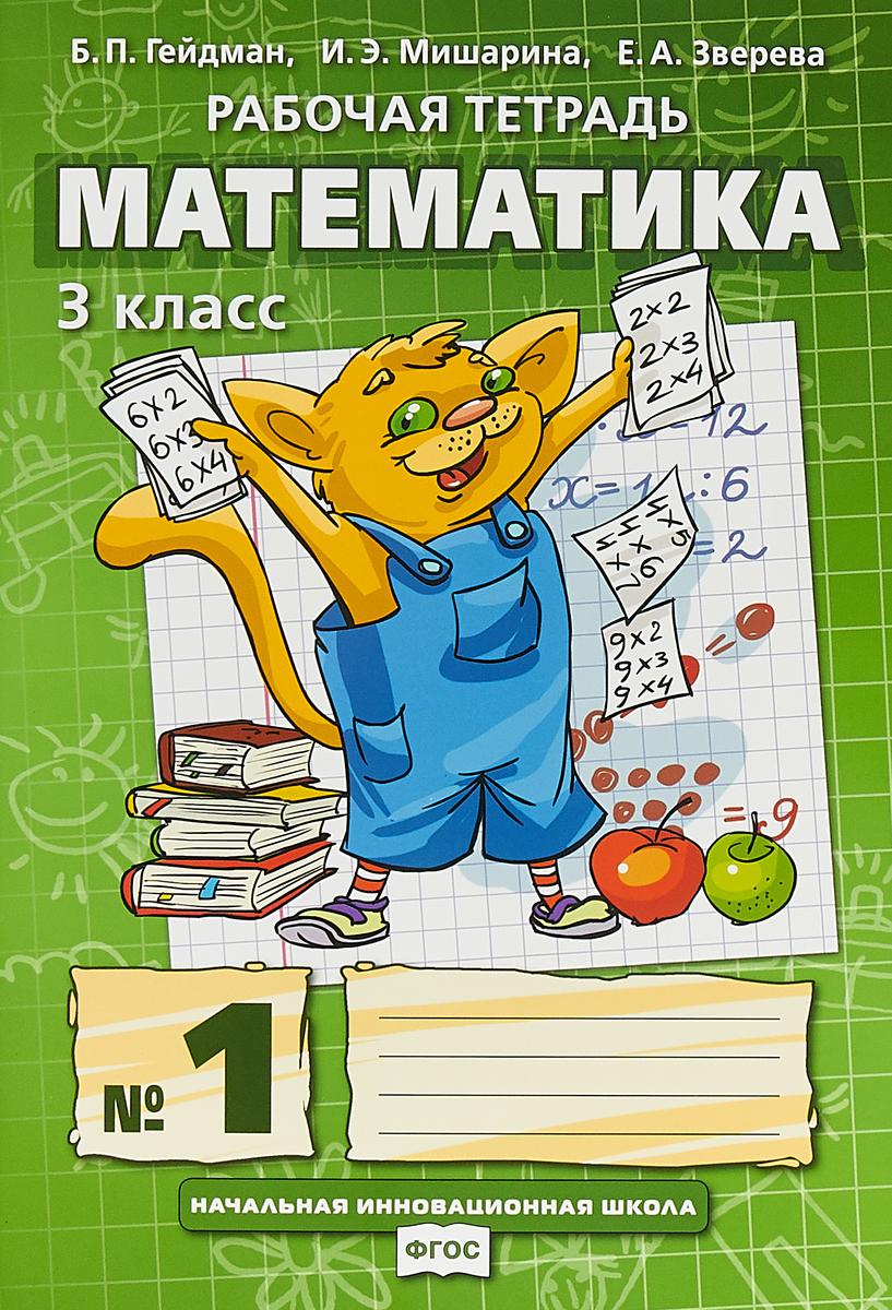 Б. П. Гейдман, И. Э. Мишарина, Е. А. Зверева Математика. 3 класс. Рабочая тетрадь №1 б п гейдман и э мишарина е а зверева математика 3 класс рабочая тетрадь 2