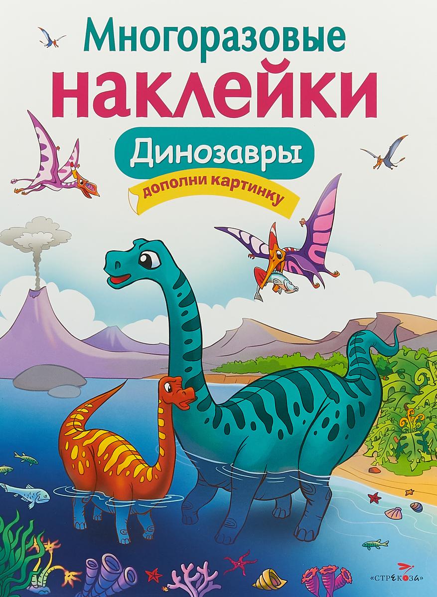 О. Головачёва Динозавры. Многоразовые наклейки вовикова о худ многоразовые наклейки динозавры