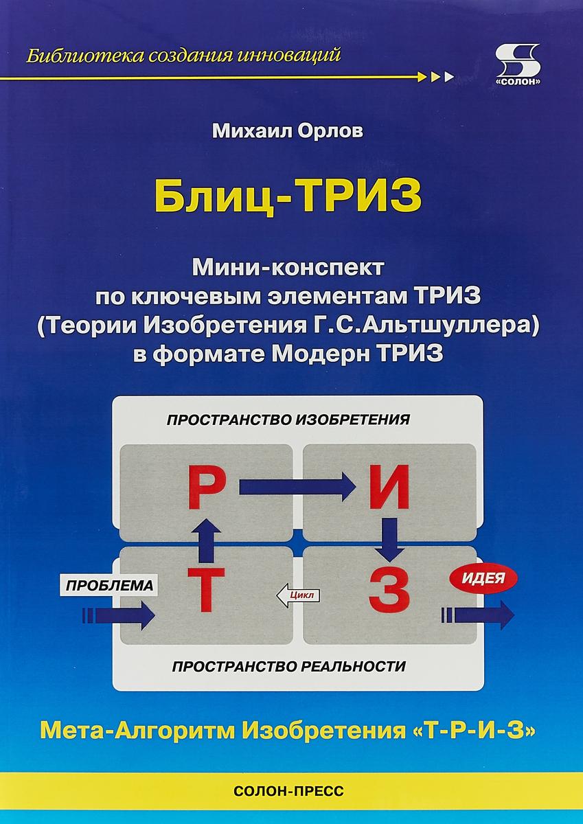 Блиц-ТРИЗ. Мини-конспект по ключевым элементам ТРИЗ