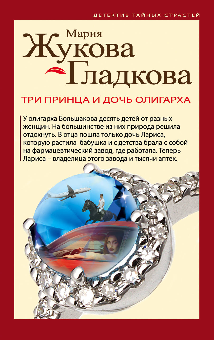 Жукова-Гладкова Мария Три принца и дочь олигарха