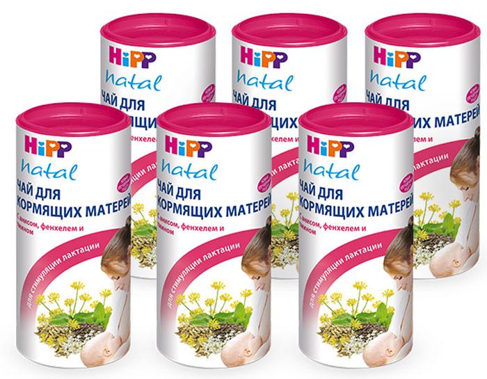 """Чай для кормящих матерей Hipp повышающий лактацию 200 г.Травяной чай HiPP Natal – очень вкусный напиток, который содержит целый ряд полезных трав, традиционно используемых для стимуляции лактации. Чай помогает восполнить возросшую потребность в жидкости в период кормления грудью. """"Чай для кормящих матерей"""" – быстрорастворимый, легкий в приготовлении напиток. В состав этого чая входят только давно и хорошо известные растения, традиционно использующиеся для стимуляции лактации и разрешенные в детском питании. Анис обладает антисептическим, спазмолитическим и лактогонным действием; тмин - спазмолитическим и лактогонным; крапива – это источник витаминов К, С, В5, железа; фенхель - антисептическим, спазмолитическим и лактогонным действием. Такое сочетание трав стимулирует лактацию, а включение в состав аниса способствует профилактике развития колик и метеоризма у детей. Мелиса успокаивает и помогает при депрессии, восстанавливают силы, снимают спазмы и боли."""