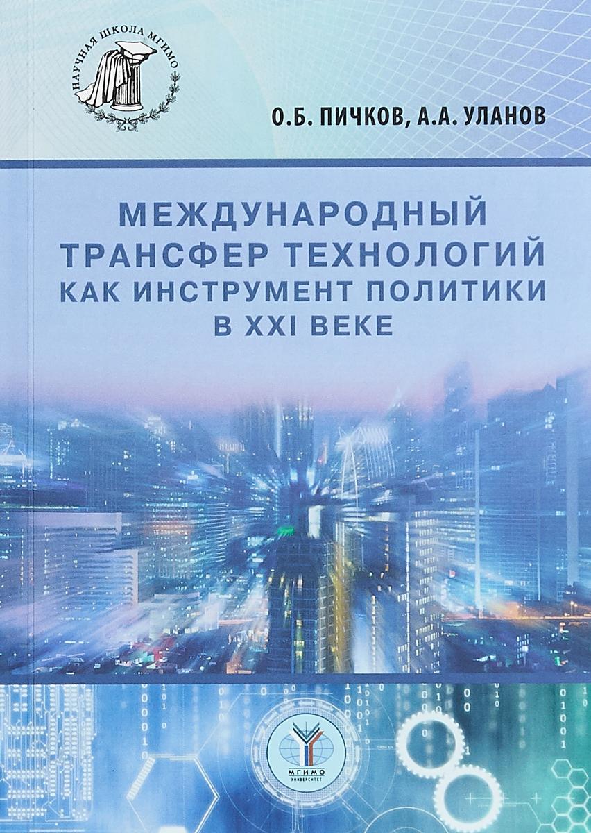 Пичков О.Б., Уланов А.А. Международный трансфер технологий как инструмент политики в XXI веке