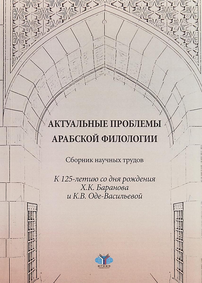 Фото - Актуальные проблемы арабской филологии. Сборник научных трудов проблемы эквивалентности и адекватности перевода