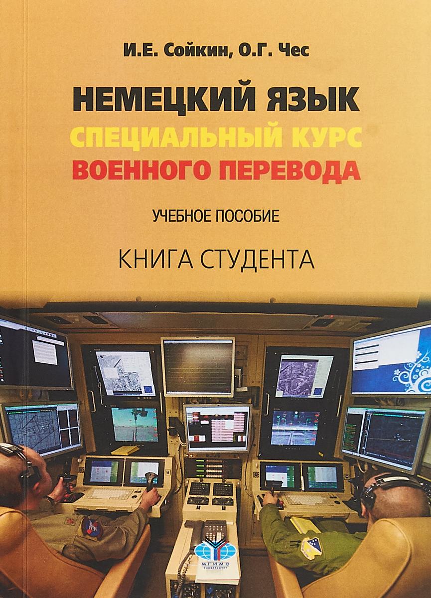 Немецкий язык. Специальный курс военного перевода. Учебное пособие. Книга студента