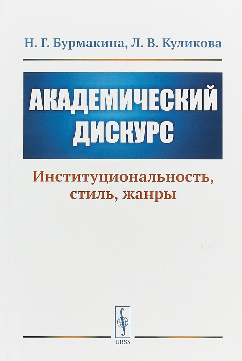 Н. Г. Бурмакина, Л. В. Куликова Академический дискурс. Институциональность, стиль, жанры