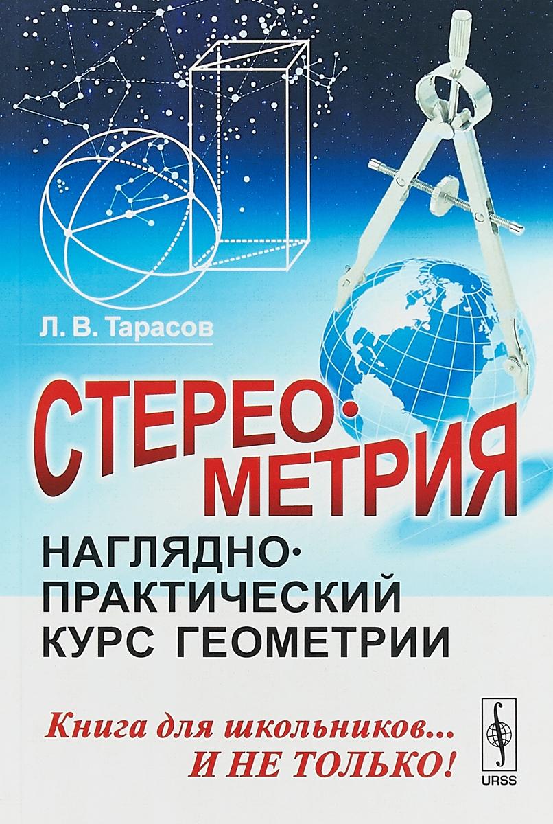 Стереометрия. Наглядно-практический курс геометрии. Л. В. Тарасов
