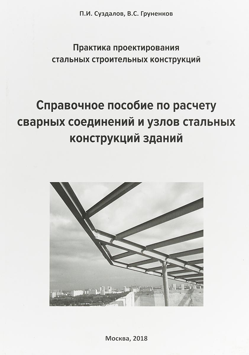 П. И. Суздалов, В. С. Груненков Справочное пособие по расчету сварных соединений и узлов стальных конструкций зданий
